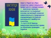 Зако н Украї ни «Про охоро ну навко лишнього приро дного середо вища» — визна...