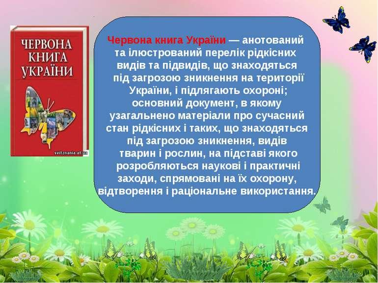Червона книга України — анотований та ілюстрований перелік рідкісних видів та...