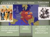 Причини війни Загострення протиріч між провідними країнами світу внаслідок не...