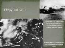 Перша німецька хімічна атака під Іпром 22 квітня 1915 р. Фото зроблено з літа...