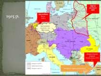Англійсько- французький десант Дарданелльська операція Лютий-квітень 1915 р....