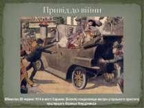 Вбивство 28 червня 1914 в місті Сараєво (Боснія) спадкоємця австро-угорського...