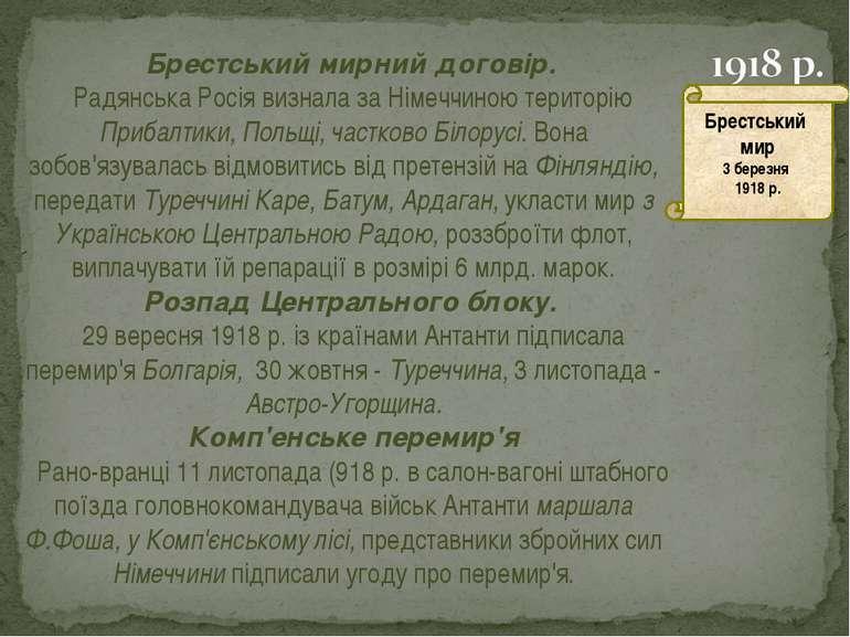 Брестський мир 3 березня 1918 р. Брестський мирний договір. Радянська Росія в...