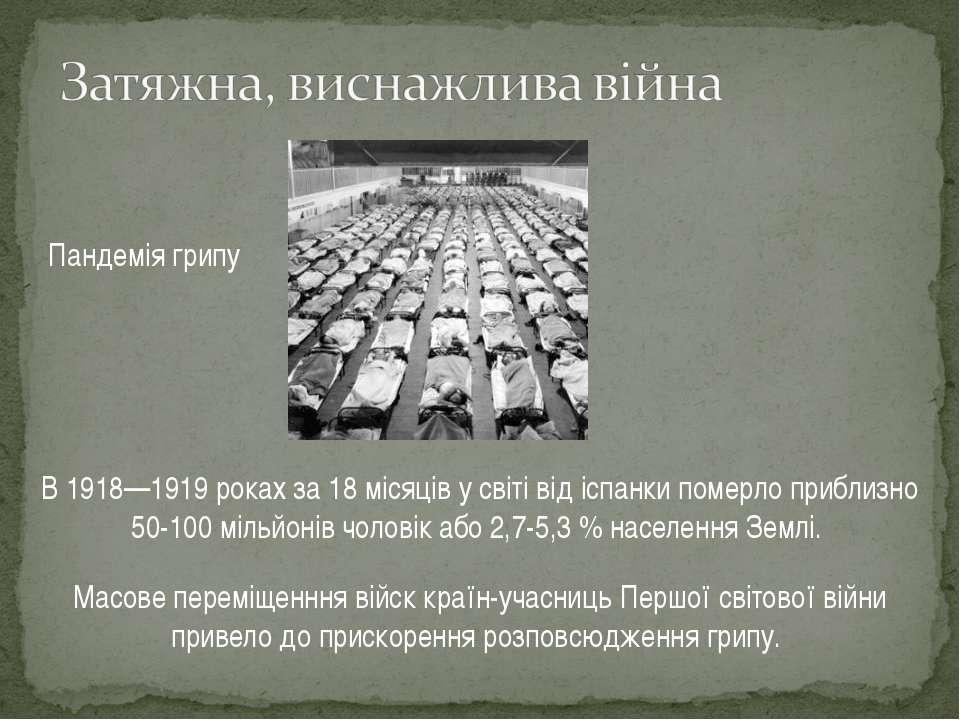 В 1918—1919 роках за 18 місяців у світі від іспанки померло приблизно 50-100 ...