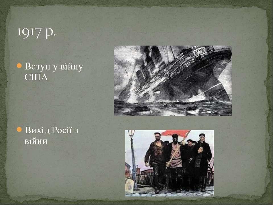 Вступ у війну США Вихід Росії з війни