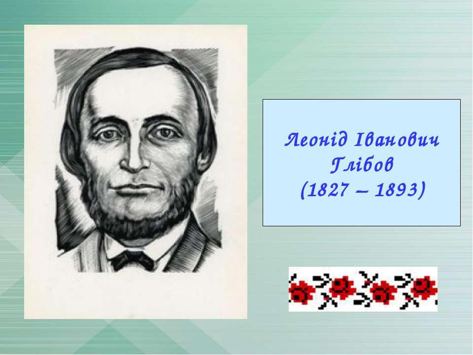 Леонід Іванович Глібов (1827 – 1893)