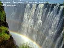Водоспад Вікторія на річці Замбезі в Африці. Висота – 120 метрів, ширина – 18...