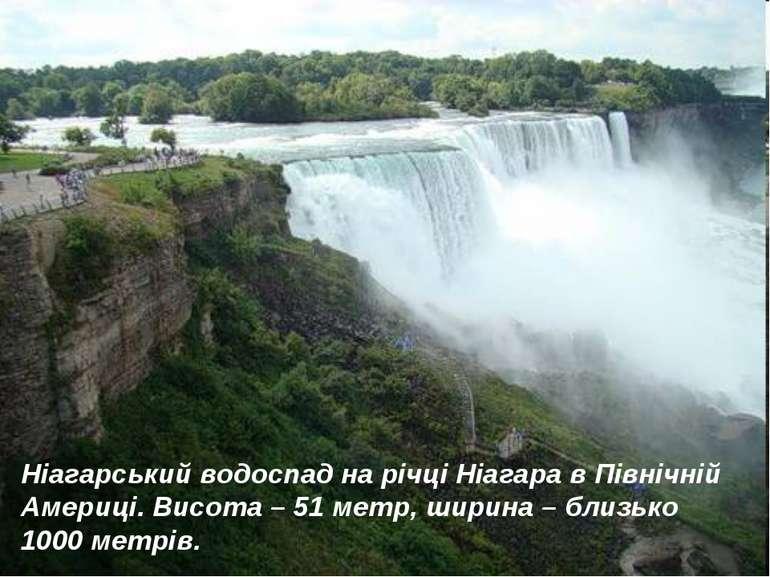 Ніагарський водоспад на річці Ніагара в Північній Америці. Висота – 51 метр, ...
