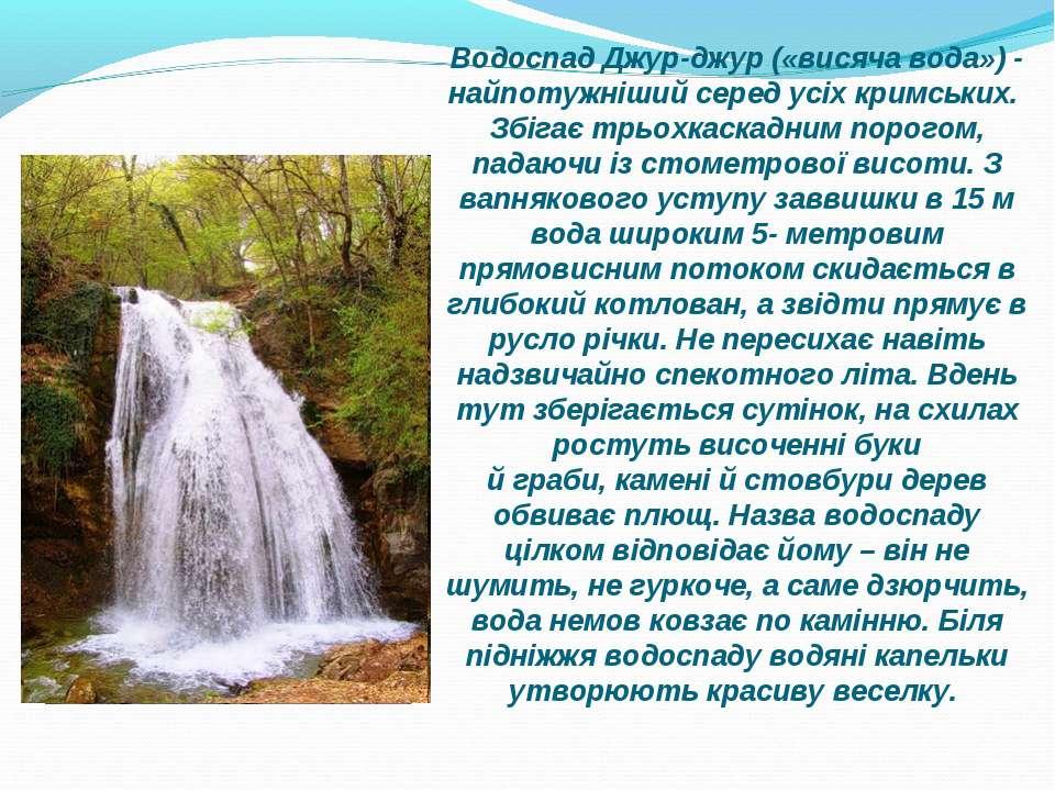Водоспад Джур-джур («висяча вода») - найпотужніший серед усіх кримських. Збіг...