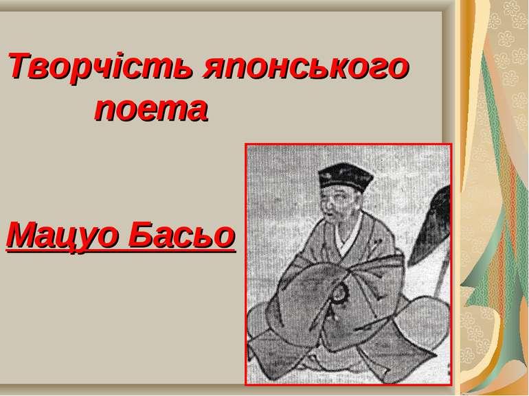 Творчість японського поета Мацуо Басьо Урок зарубіжної літератури в 5 класі