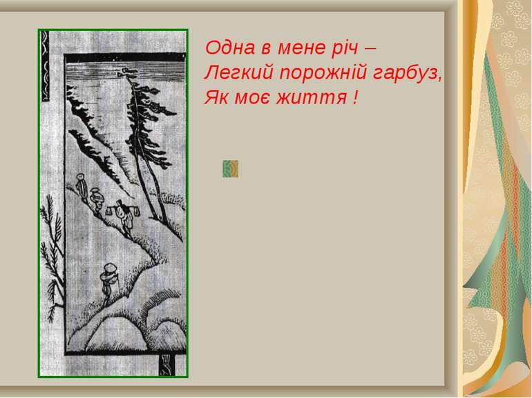 1682 р. – згоріла бананова хижка поета. Обирає долю мандрівника (10 років ман...