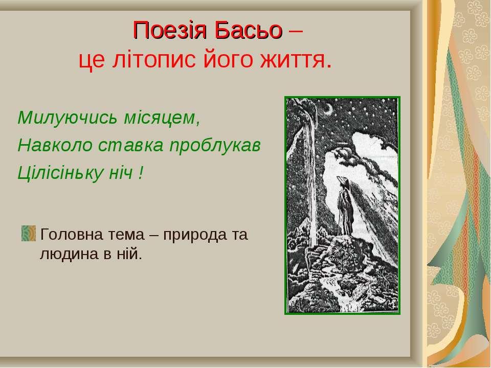 Поезія Басьо – це літопис його життя. Милуючись місяцем, Навколо ставка пробл...