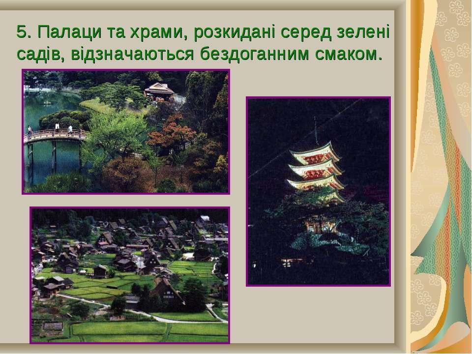 5. Палаци та храми, розкидані серед зелені садів, відзначаються бездоганним с...