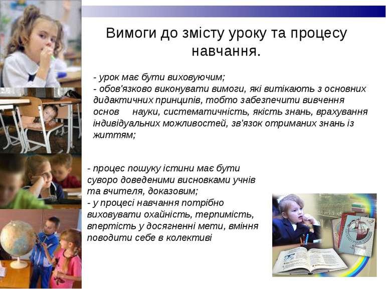 Вимоги до змісту уроку та процесу навчання. - урок має бути виховуючим; - обо...