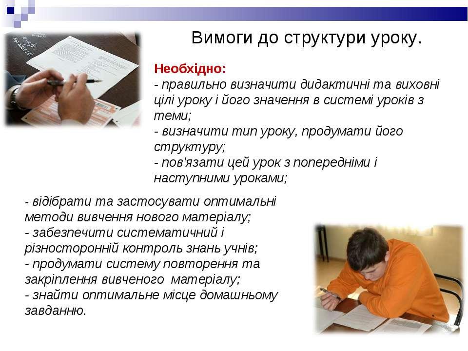 Вимоги до структури уроку. Необхідно: - правильно визначити дидактичні та вих...