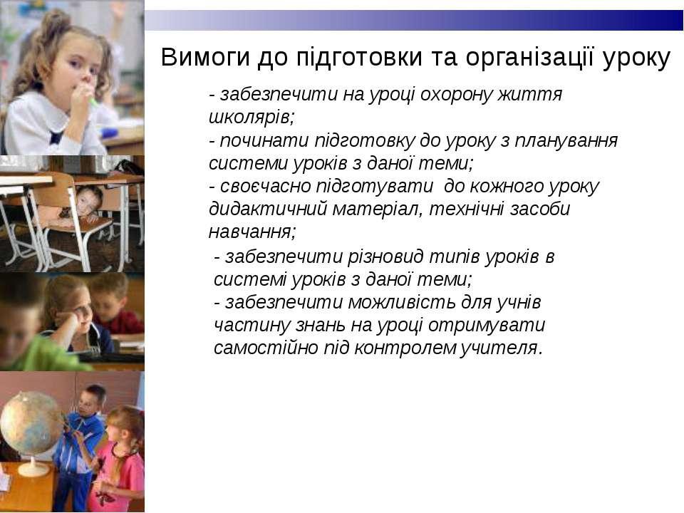 - забезпечити на уроці охорону життя школярів; - починати підготовку до уроку...