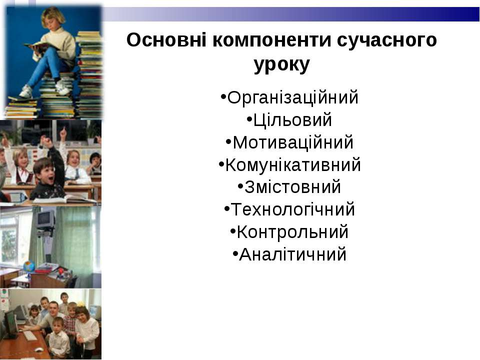Основні компоненти сучасного уроку Організаційний Цільовий Мотиваційний Комун...