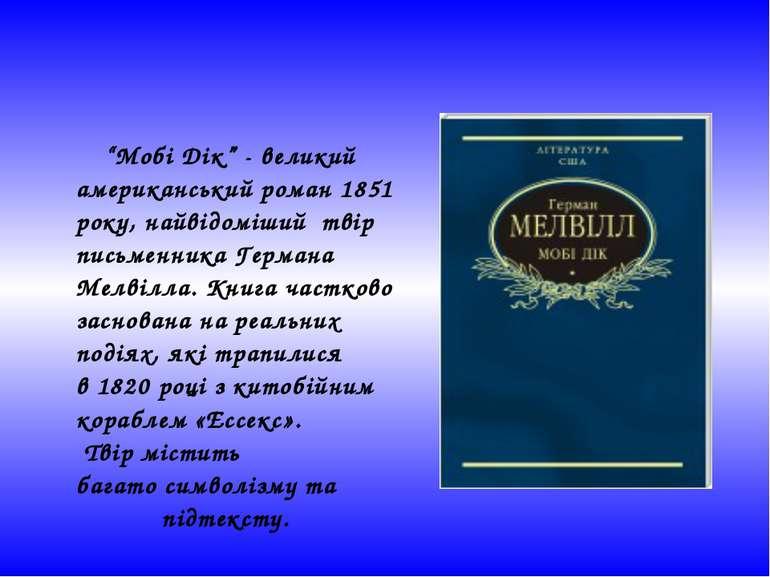 """""""Мобі Дік"""" - великий американський роман 1851 року, найвідоміший твір письм..."""