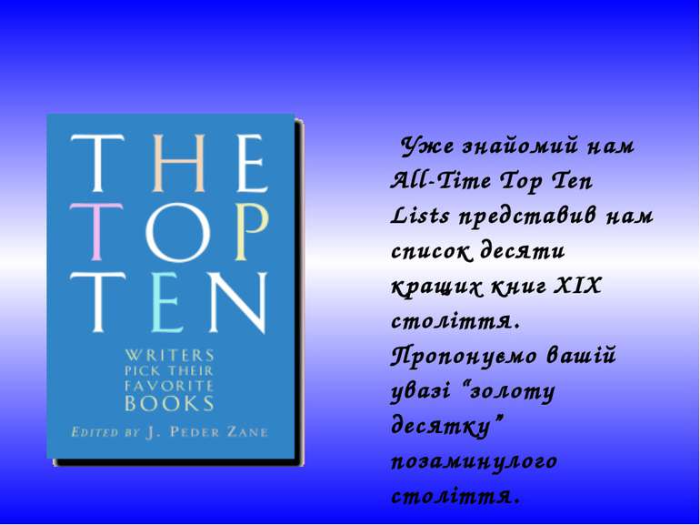 Уже знайомий нам All-Time Top Ten Lists представив нам список десяти кращих к...
