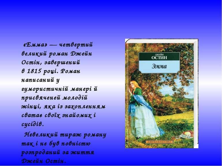 «Емма»— четвертий великий романДжейн Остін, завершений в1815році. Роман н...