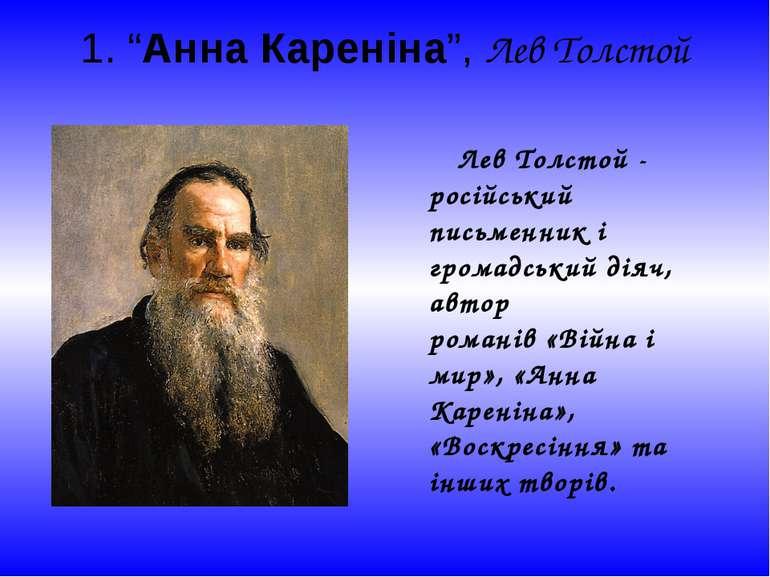 """1. """"Анна Кареніна"""", Лев Толстой Лев Толстой - російський письменник і громадс..."""