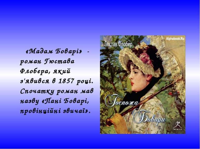 «Мадам Боварі» - романГюстава Флобера, який з'явився в1857році. Спочатку...