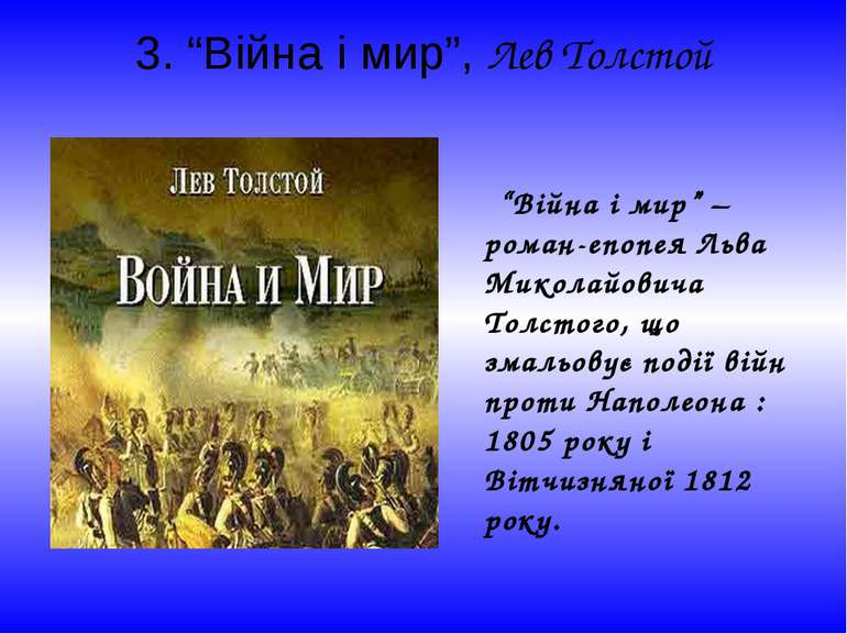 """3. """"Війна і мир"""", Лев Толстой """"Війна і мир"""" – роман-епопея Льва Миколайовича ..."""