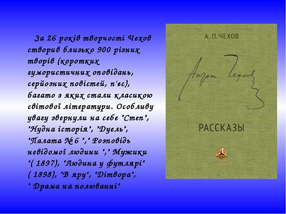 За 26 років творчості Чехов створив близько 900 різних творів (коротких гумор...
