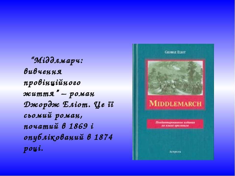"""""""Міддлмарч: вивчення провінційного життя"""" – роман Джордж Еліот. Це її сьомий ..."""