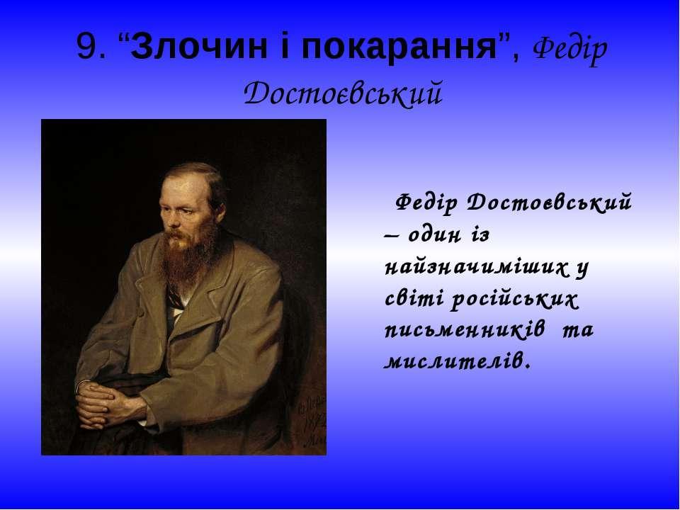 """9. """"Злочин і покарання"""", Федір Достоєвський Федір Достоєвський – один із найз..."""