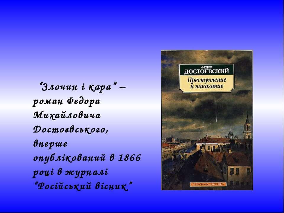 """""""Злочин і кара"""" – роман Федора Михайловича Достоєвського, вперше опубліковани..."""