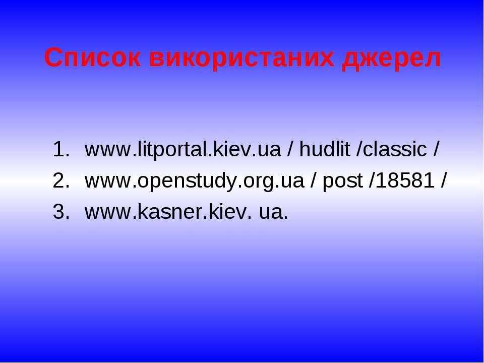 Список використаних джерел www.litportal.kiev.ua / hudlit /classic / www.open...