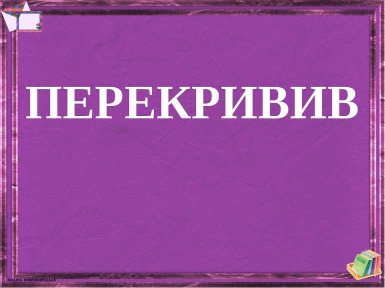 ПЕРЕКРИВИВ