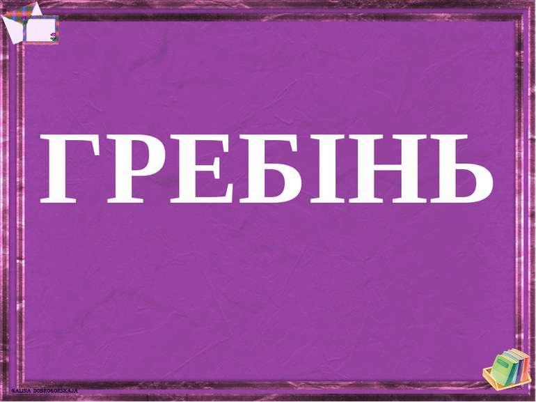 ГРЕБІНЬ
