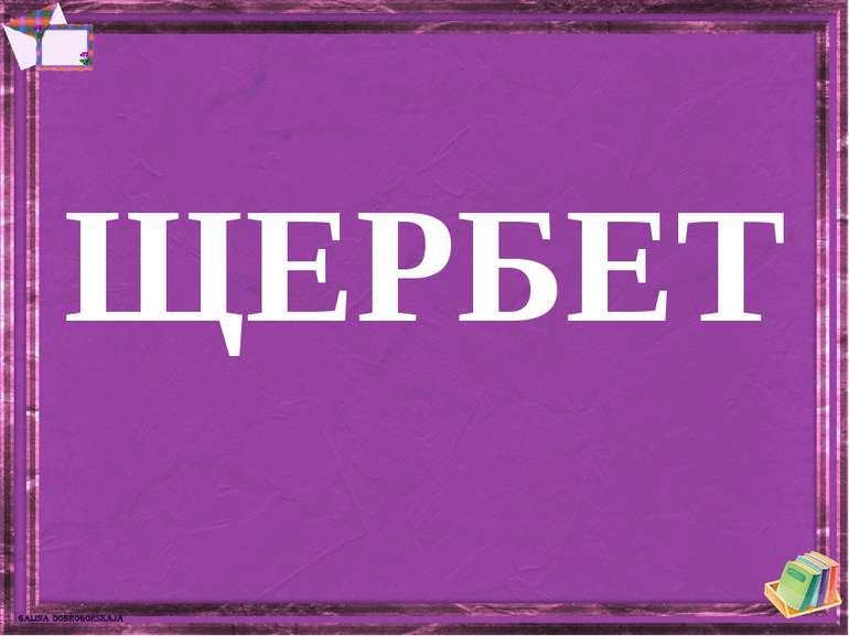 ЩЕРБЕТ