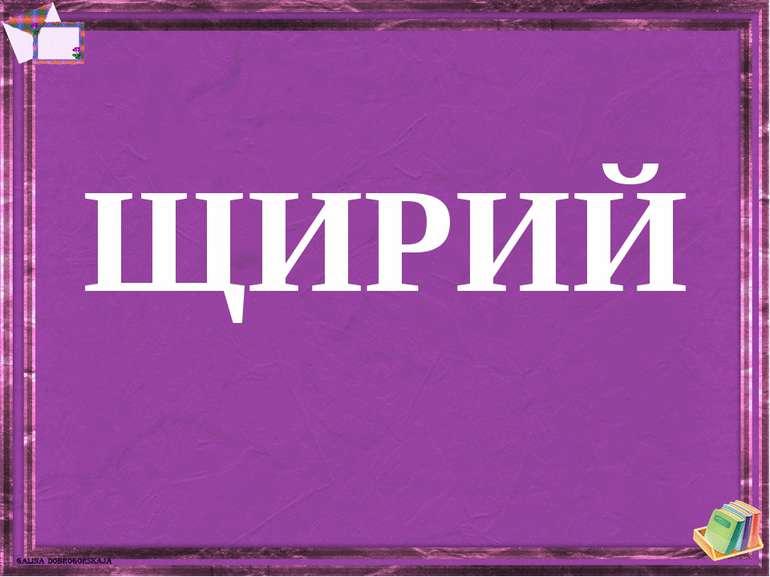 ЩИРИЙ