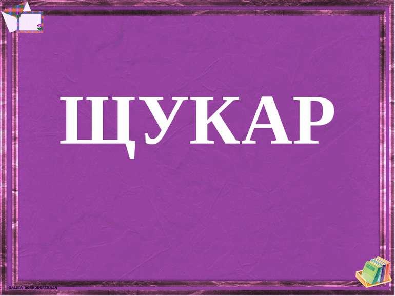 ЩУКАР