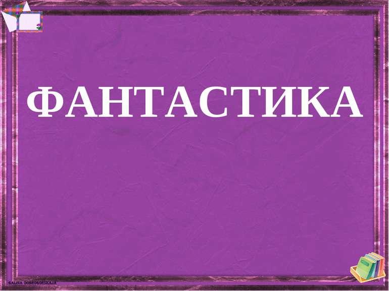 ФАНТАСТИКА