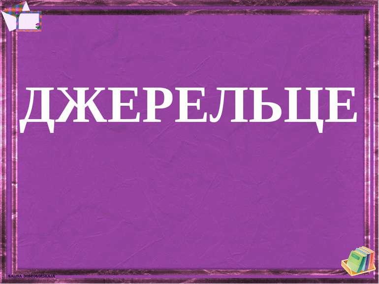 ДЖЕРЕЛЬЦЕ