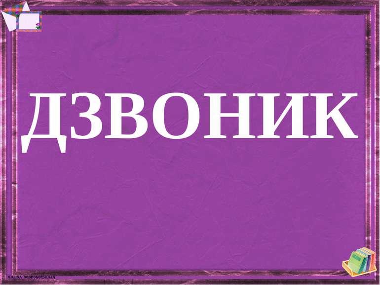 ДЗВОНИК