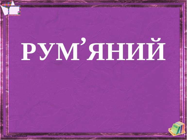 РУМ ЯНИЙ '