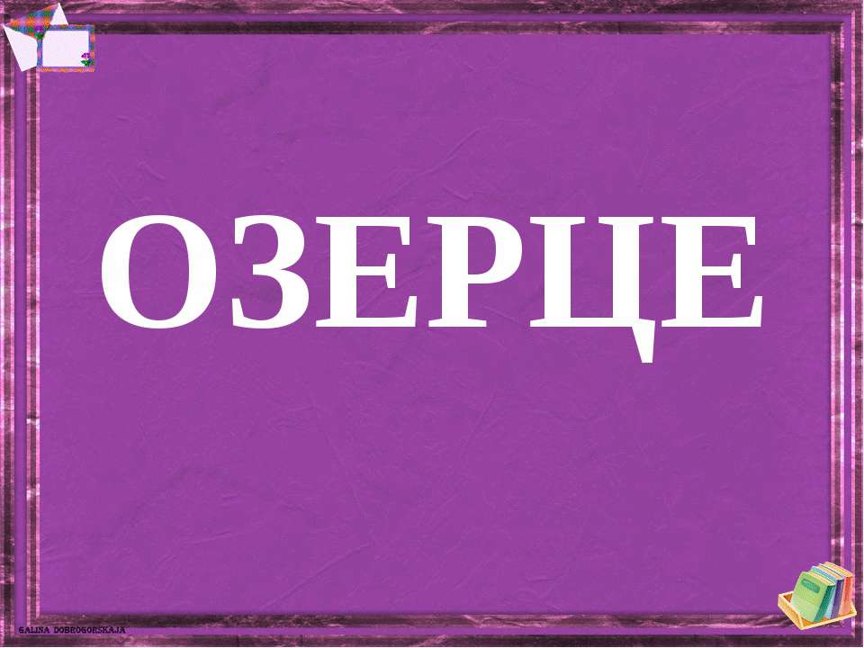 ОЗЕРЦЕ