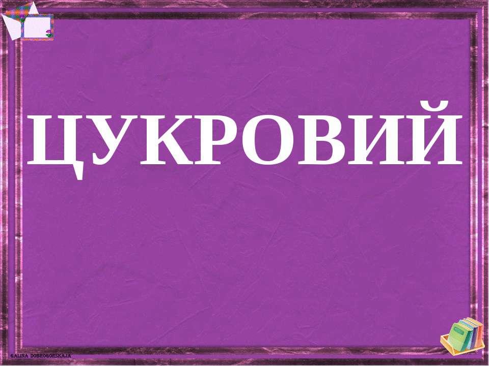 ЦУКРОВИЙ