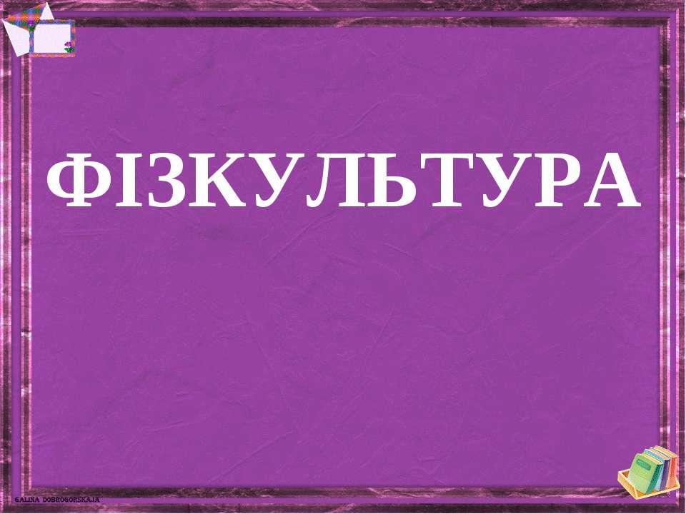 ФІЗКУЛЬТУРА