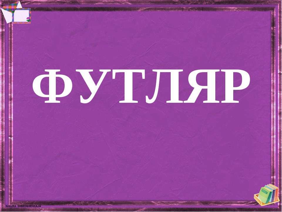 ФУТЛЯР