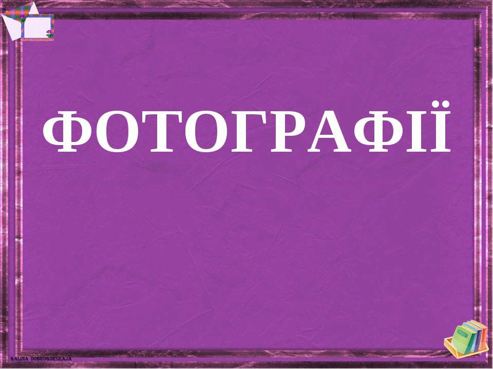 ФОТОГРАФІЇ