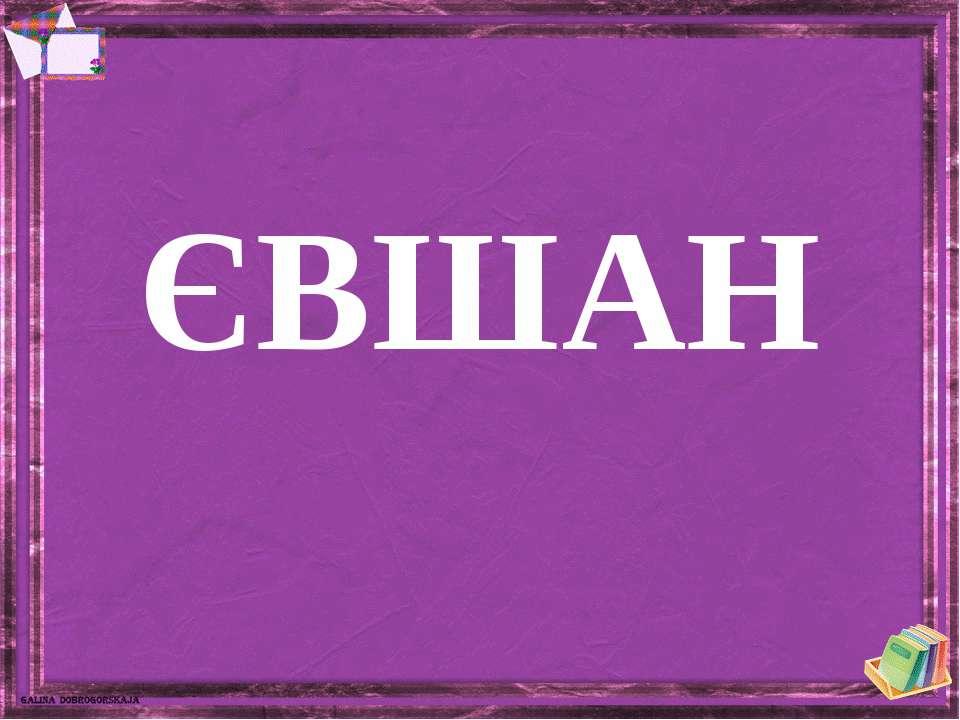 ЄВШАН