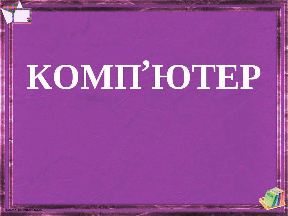 КОМП ЮТЕР '