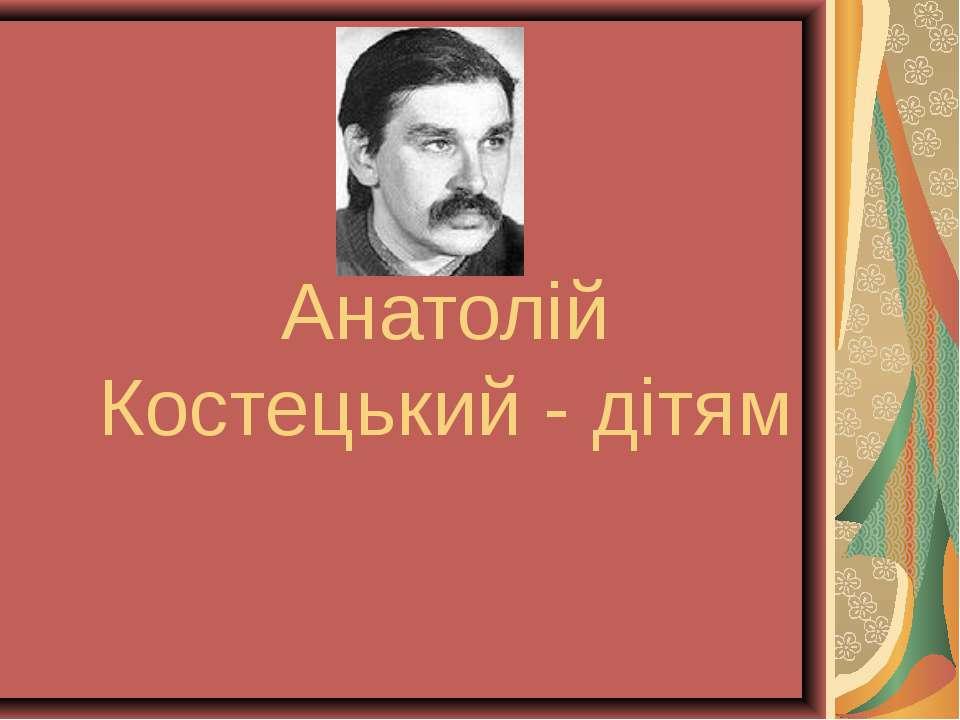 Анатолій Костецький - дітям