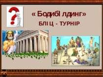 « БодибIлдинг» БЛIЦ - ТУРНIР